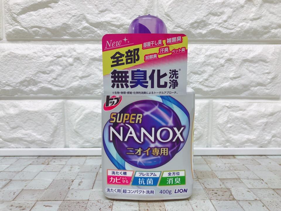 匂い 専用 ナノックス
